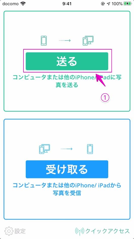 アプリ「写真の転送」の基本画面