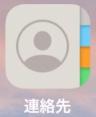 iPhoneの「連絡先」アプリのアイコン