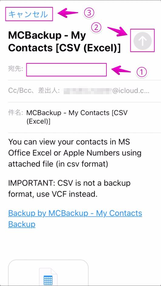 MyContactsBackupでExportのメール送信