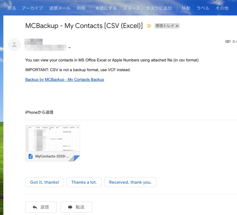 MyContactsBackupでExportのメール送信の確認