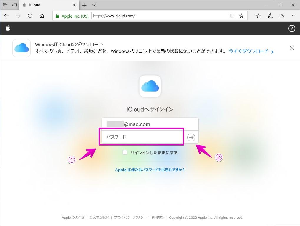 iCloudの公式サイトを開く