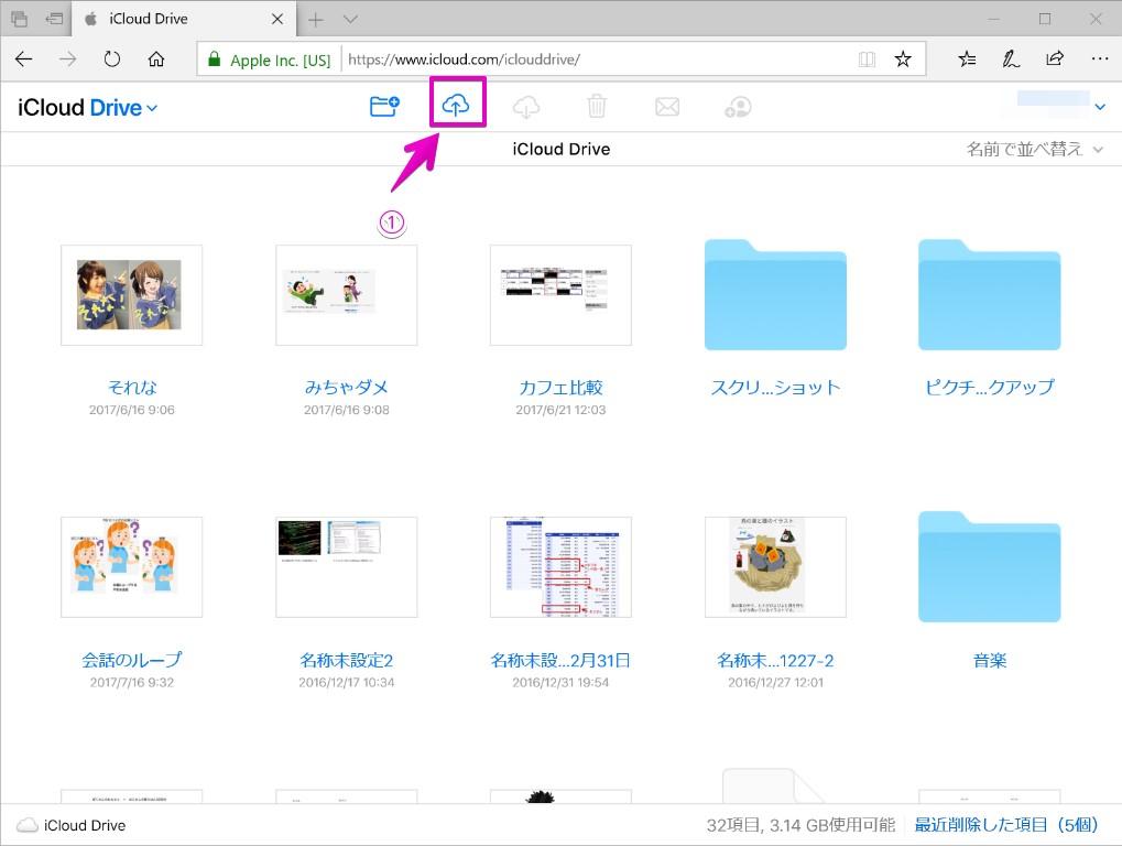 iCloud Driveへファイルのアップロード