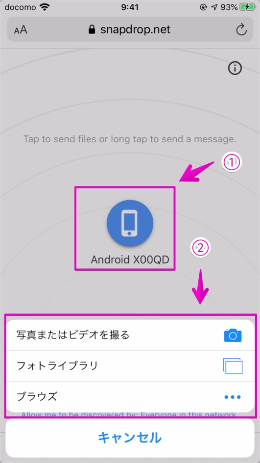 SnapDropでファイルの指定