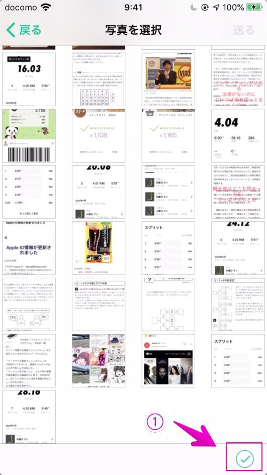 アプリ「写真の転送」の「写真を選択」の画面