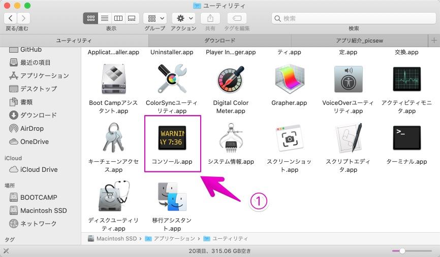 Macの「コンソール」を起動