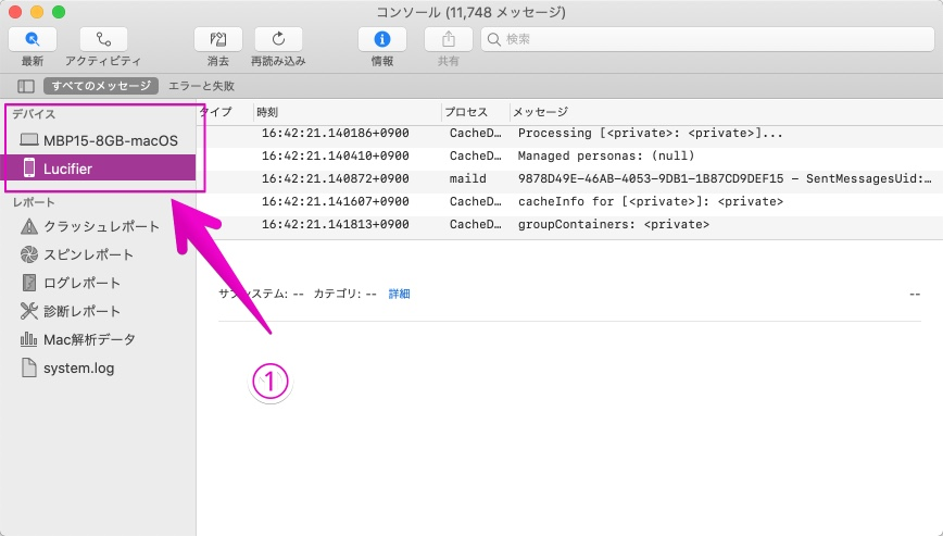 Macの「コンソール」からデバイスを選択