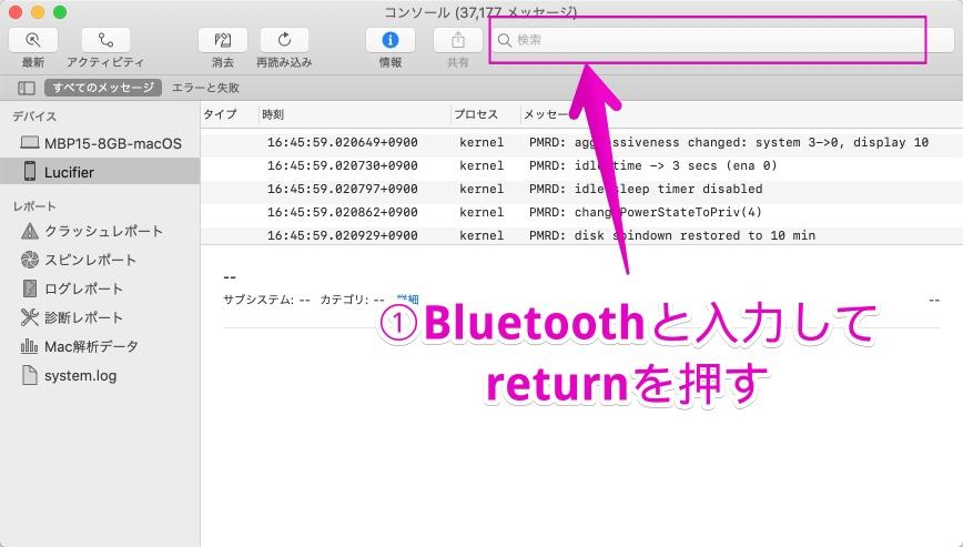Macの「コンソール」から「Bluetooth」を検索
