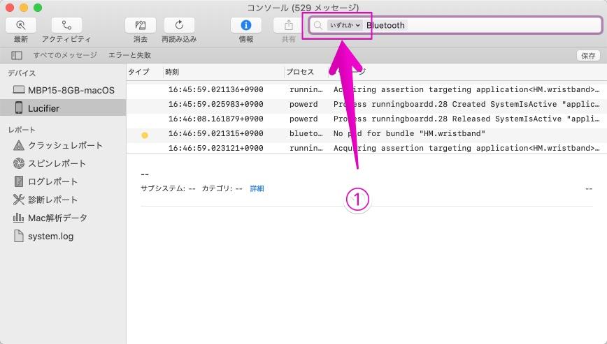 Macの「コンソール」から「いずれか」をクリック