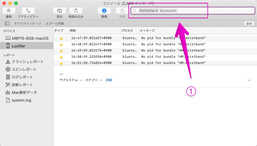 Macの「コンソール」から「Bluetooth」に続けて「codec」を検索