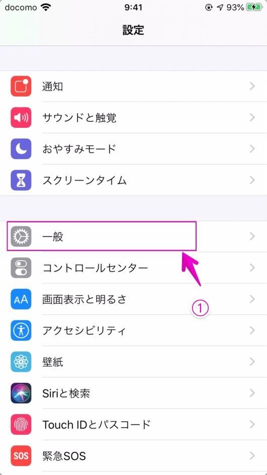 iPhoneの「設定」の画面