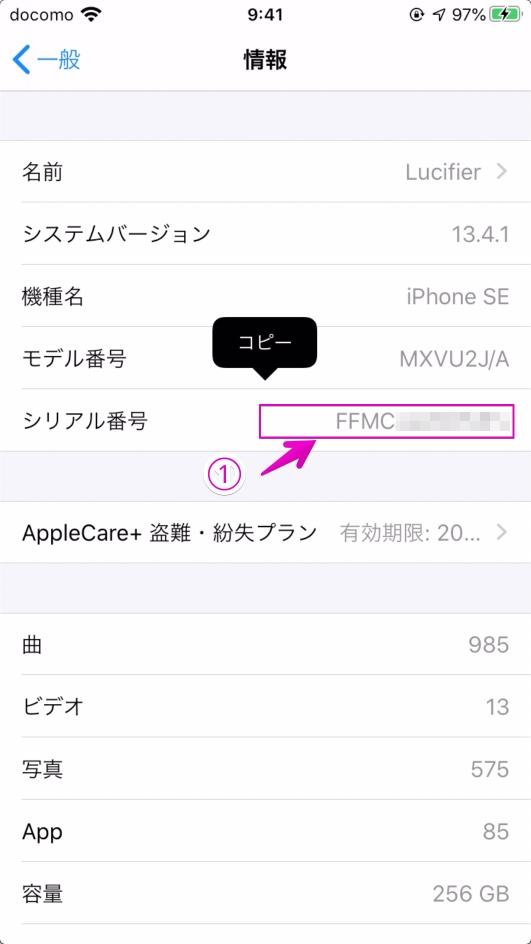 iPhoneのシリアル番号をロングタップ