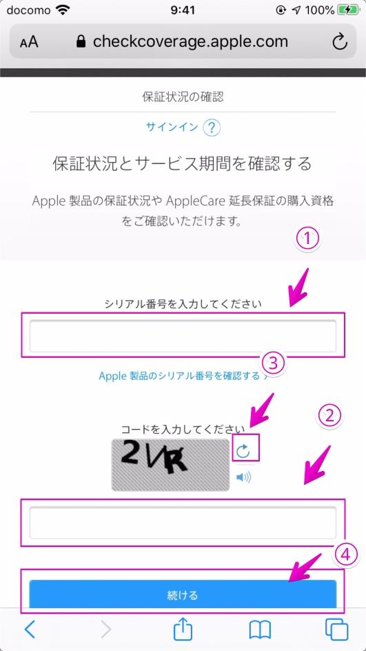アップル公式サイトの保証期間を調べるページ