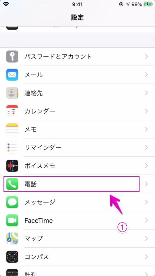 iPhoneの「設定」の一覧画面