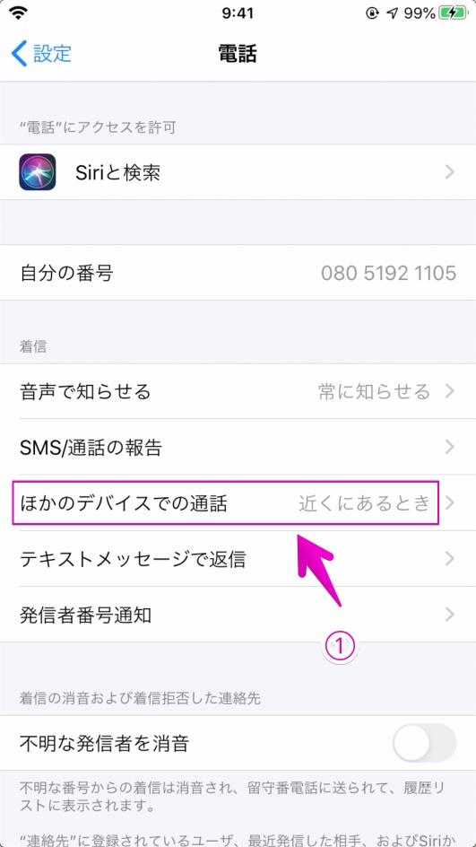 iPhoneの「設定」-「電話」