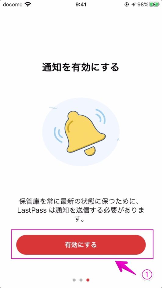 LastPass初期起動画面