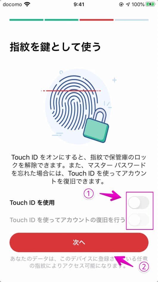 LastPassの指紋認証