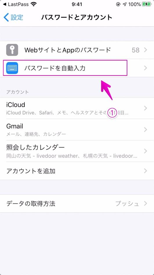 iPhoneの「パスワードとアカウント」