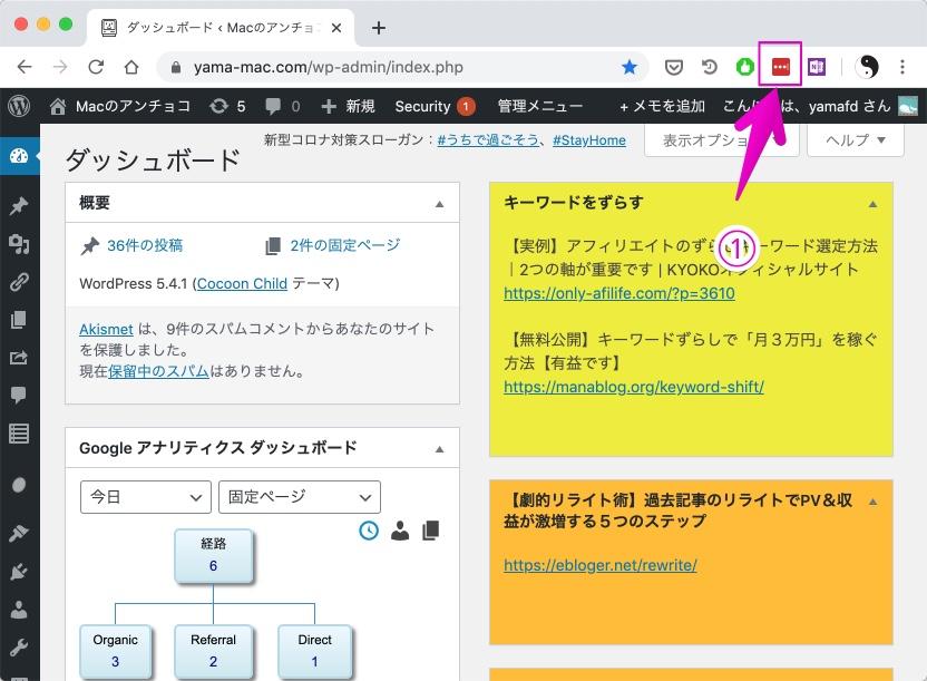 パソコンでLastPassの新規登録