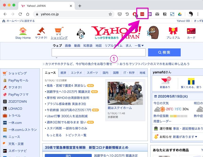 パソコンでLastPassの管理画面