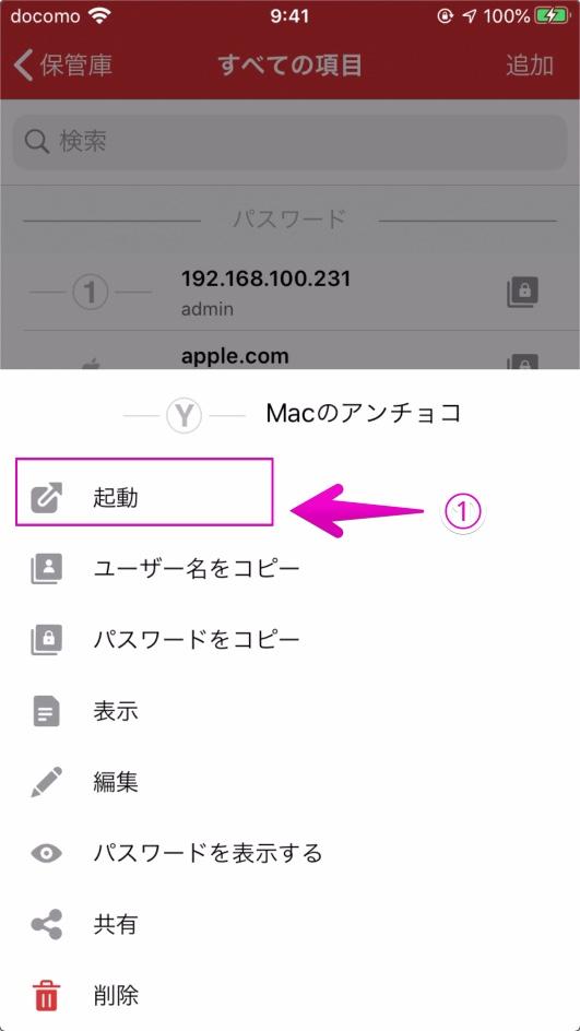 iPhoneのLastPassから登録サイトへログイン