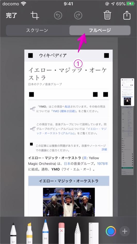 iOS13のSafariのスクリーンショット画面