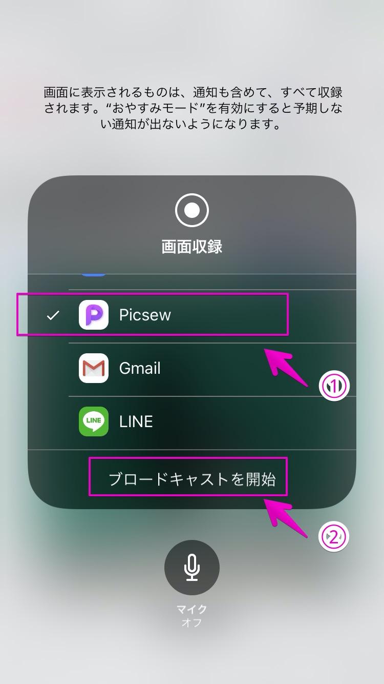iPhoneの「画面収録」