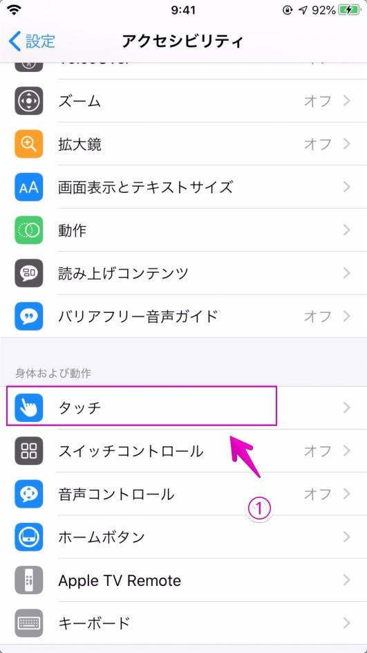 iPhoneの「設定」-「アクセシビリティ」-「タッチ」