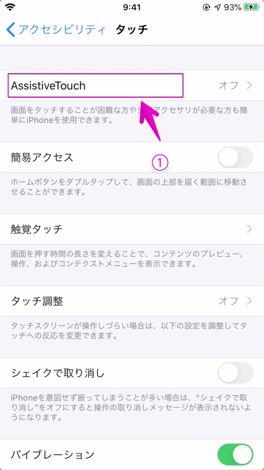 iPhoneの「設定」-「アクセシビリティ」-「AssistiveTouch」