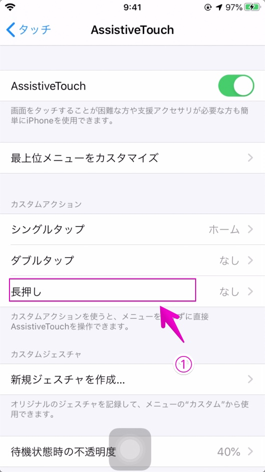 iPhoneの「設定」-「アクセシビリティ」-「AssistiveTouch」-「長押し」