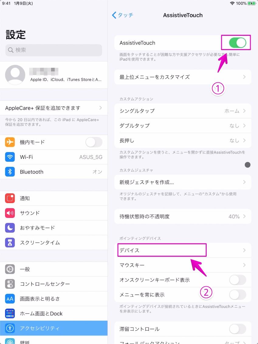 iPadの「設定」-「アクセシビリティ」-「タッチ」-「AssistiveTouch」