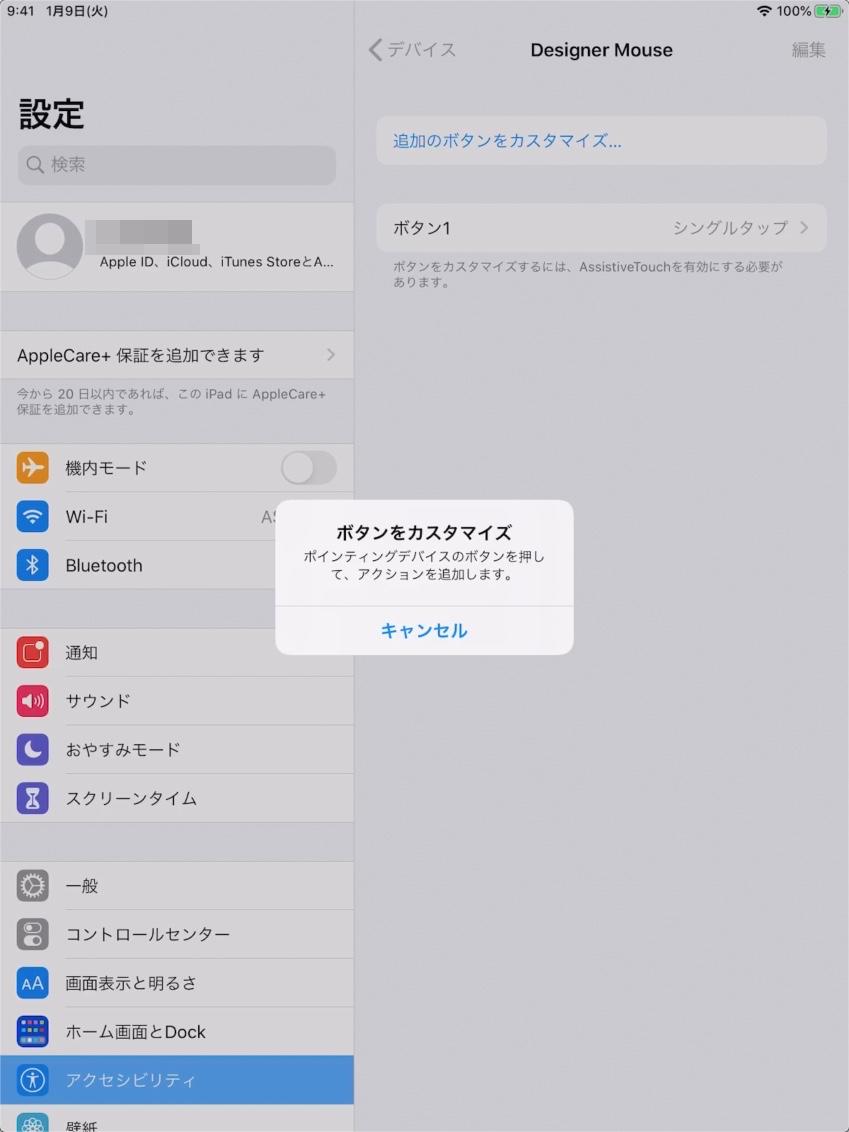 iPadの「設定」-「アクセシビリティ」-「タッチ」-「AssistiveTouch」-「デバイス」