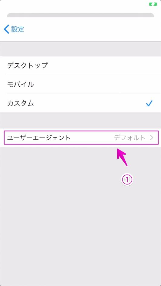 iPhoneでSleipnirの「設定」-「WEBサイトの表示方法」