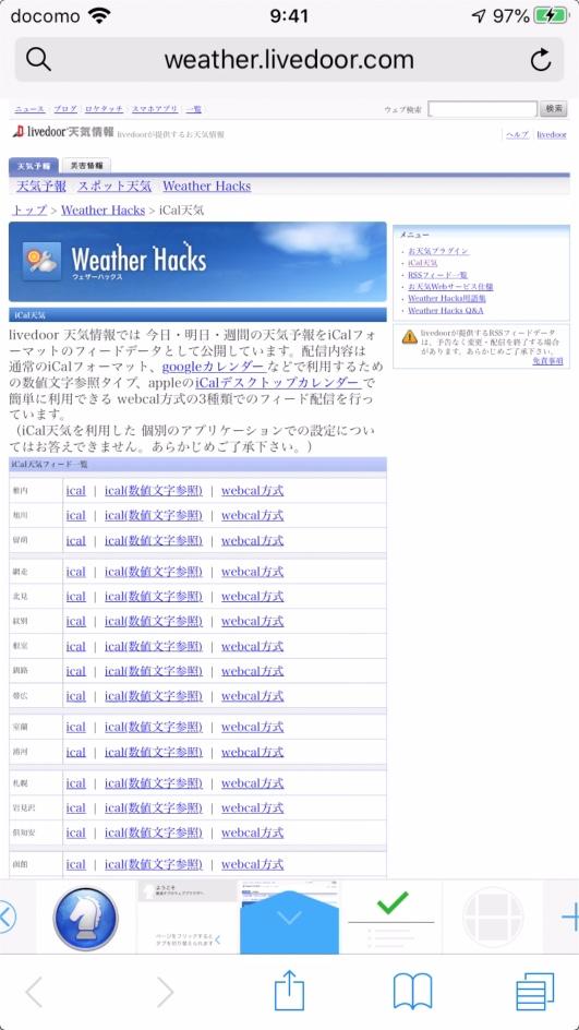 iPhoneでSleipnirの「設定」-「WEBサイトの表示方法」の動作確認