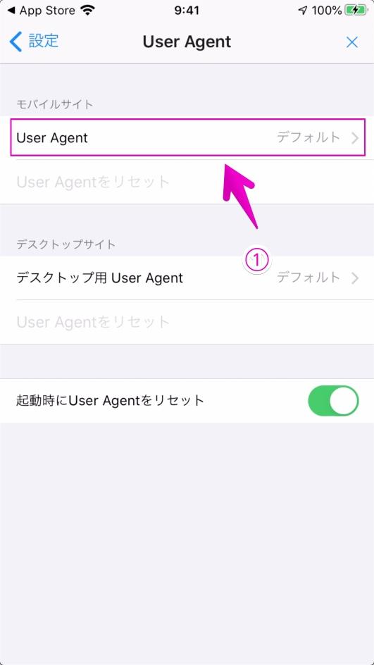 Lunascapeの「設定」-「User Agent」
