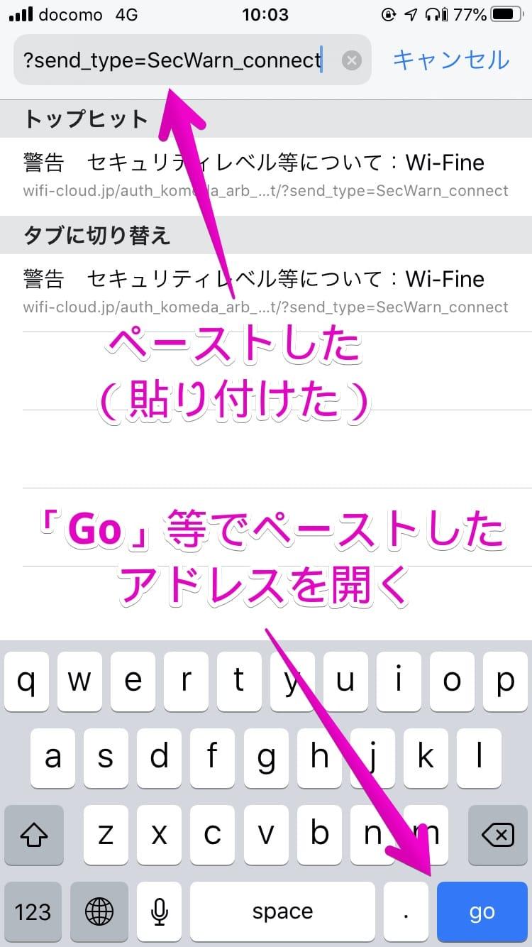 iPhoneでコメダWiFiログイン画面を開く