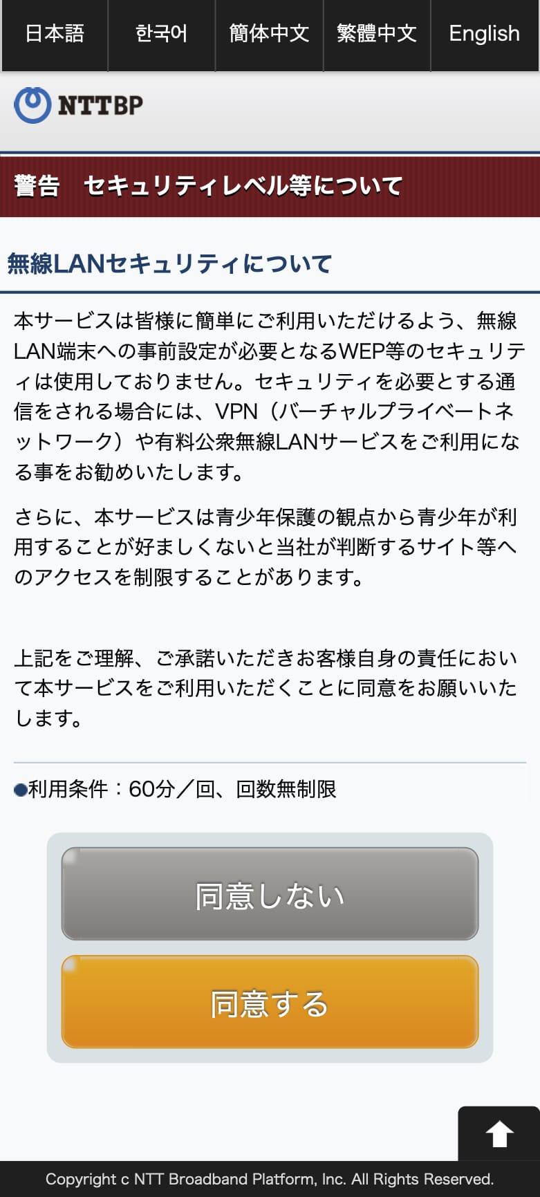 コメダWiFiのログイン画面